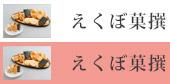 えくぼ菓撰
